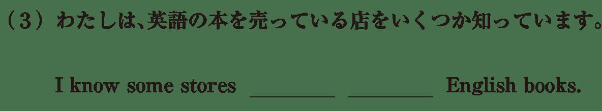 中3 英語96 練習(3)