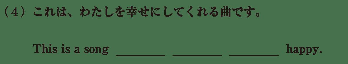 中3 英語96 練習(4)