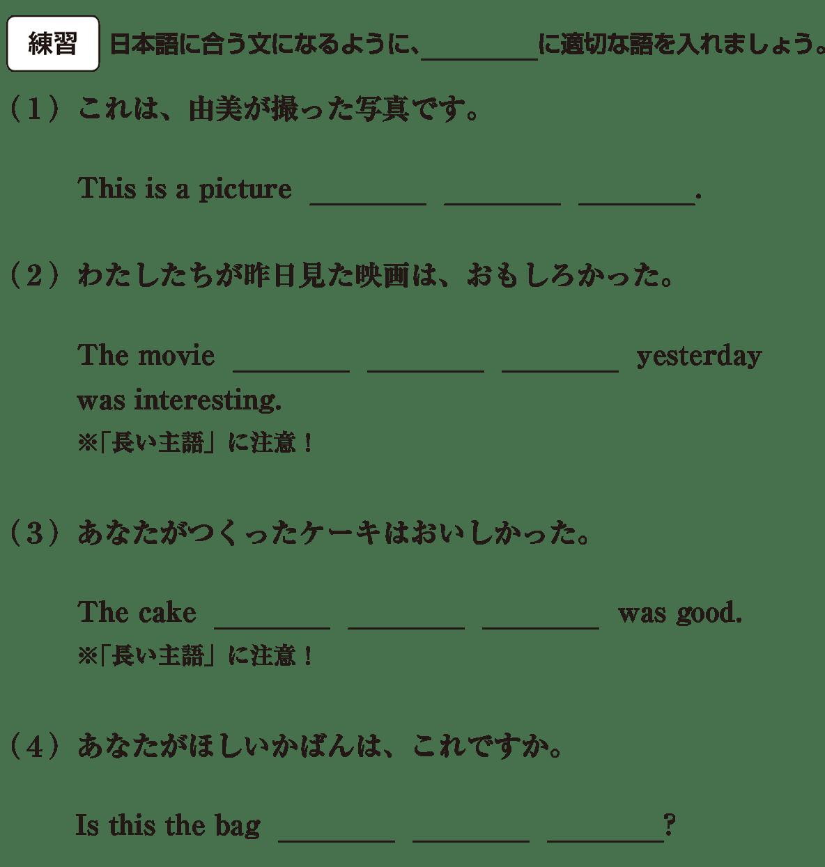 中3 英語97 練習