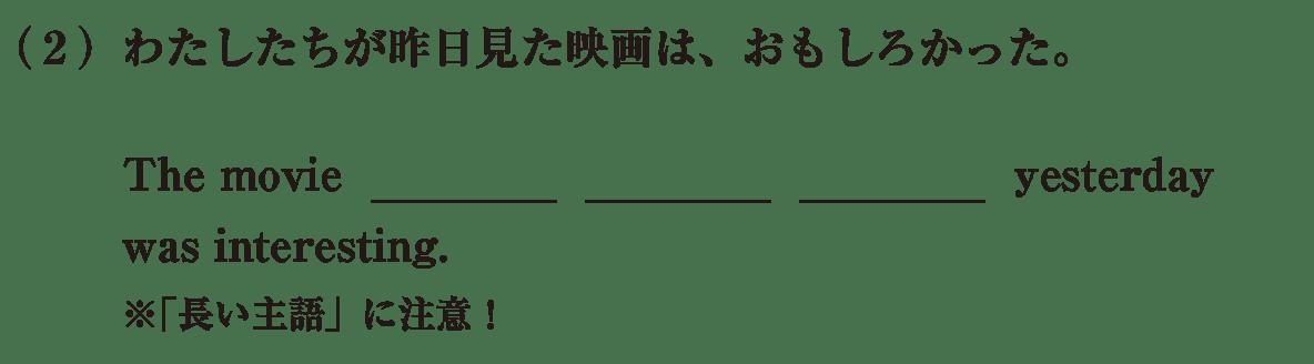 中3 英語97 練習(2)