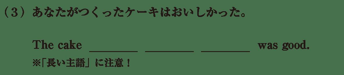 中3 英語97 練習(3)