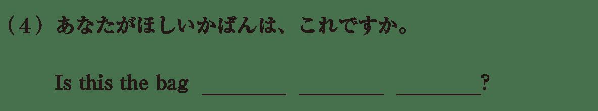 中3 英語97 練習(4)