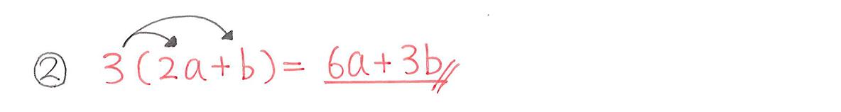 中3 数学161 例題②の答え