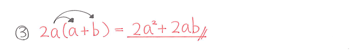 中3 数学161 例題③の答え