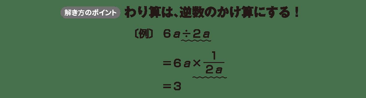 中3 数学162 ポイント