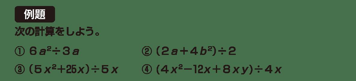 中3 数学162 例題