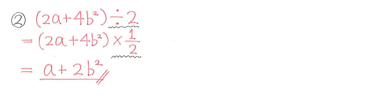 中3 数学162 例題②の答え
