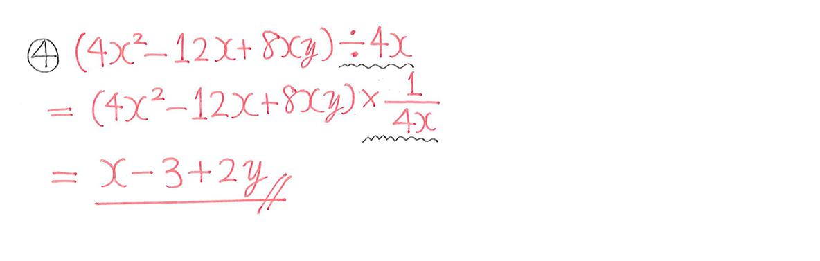 中3 数学162 例題④の答え