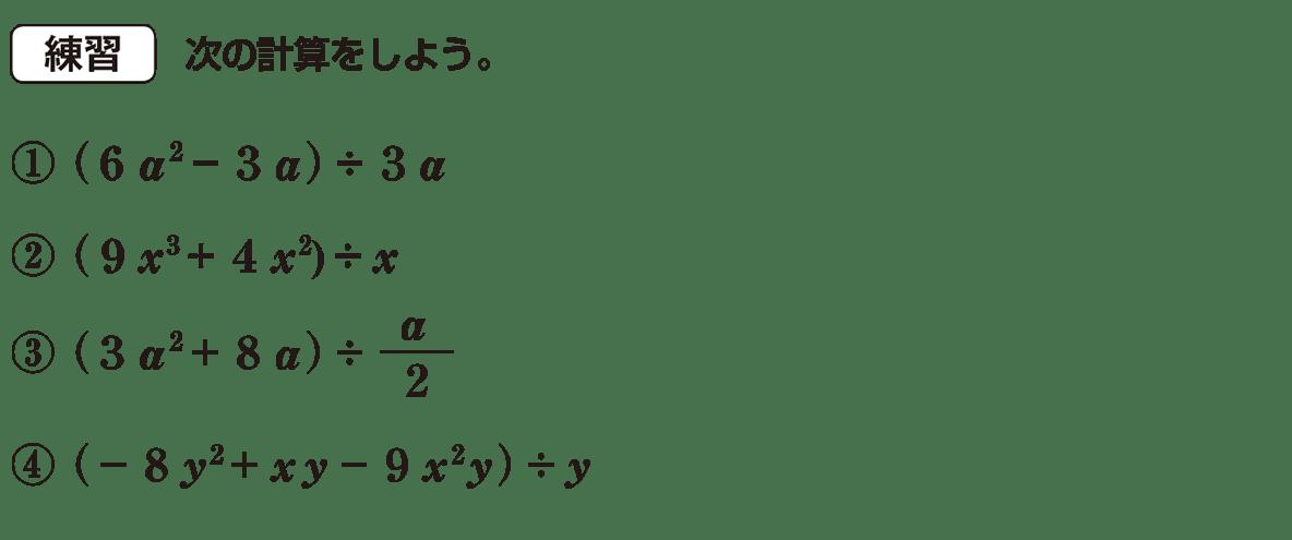 中3 数学162 練習