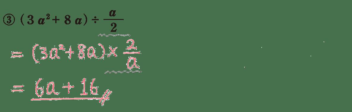 中3 数学162 練習③の答え