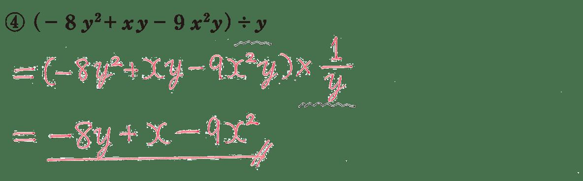 中3 数学162 練習④の答え