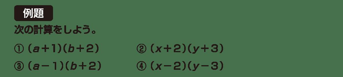 中3 数学163 例題