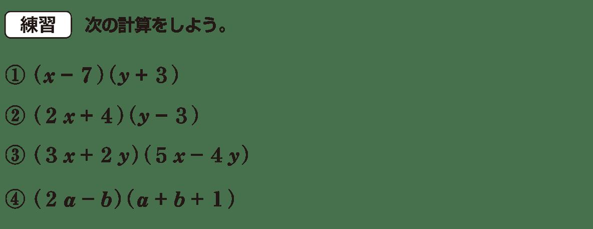 中3 数学163 練習