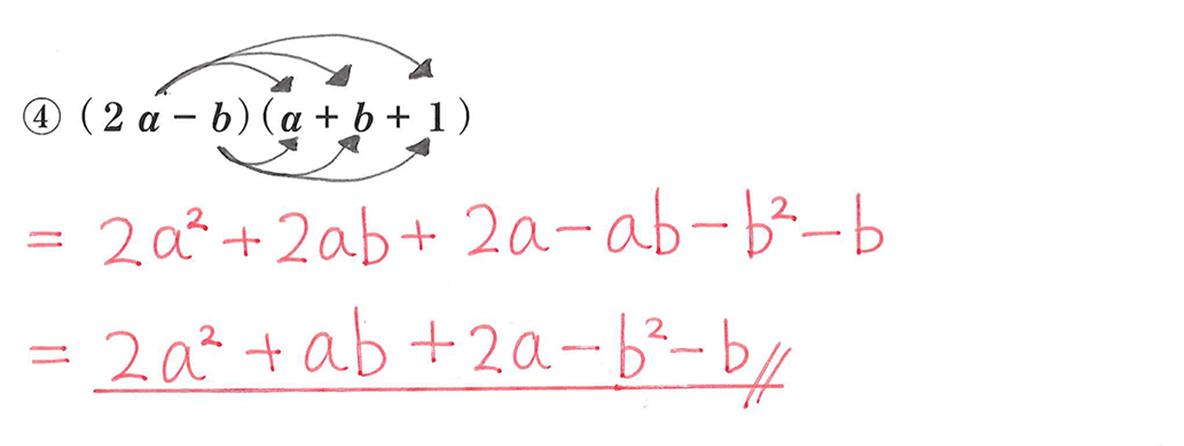 中3 数学163 練習④の答え