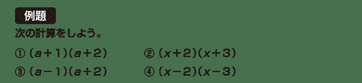 中3 数学164 例題