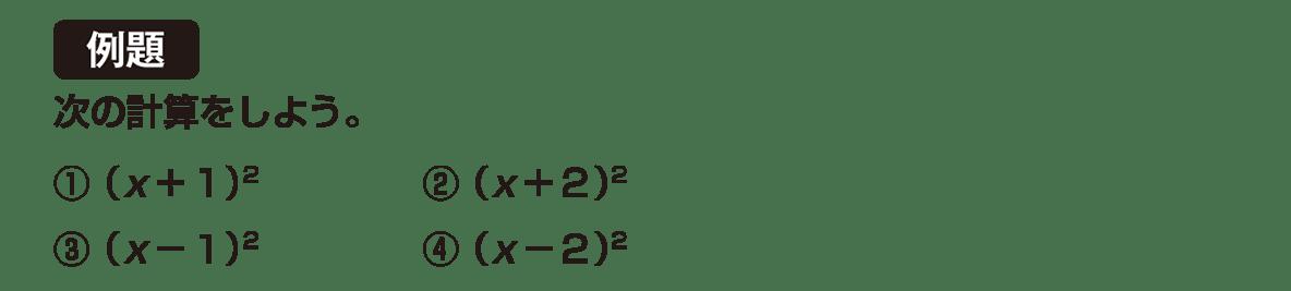 中3 数学165 例題