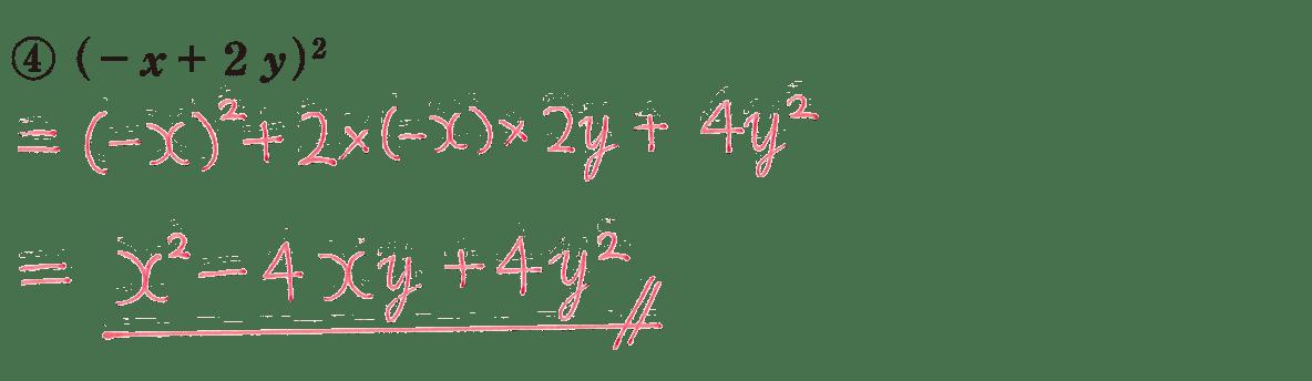 中3 数学165 練習④の答え