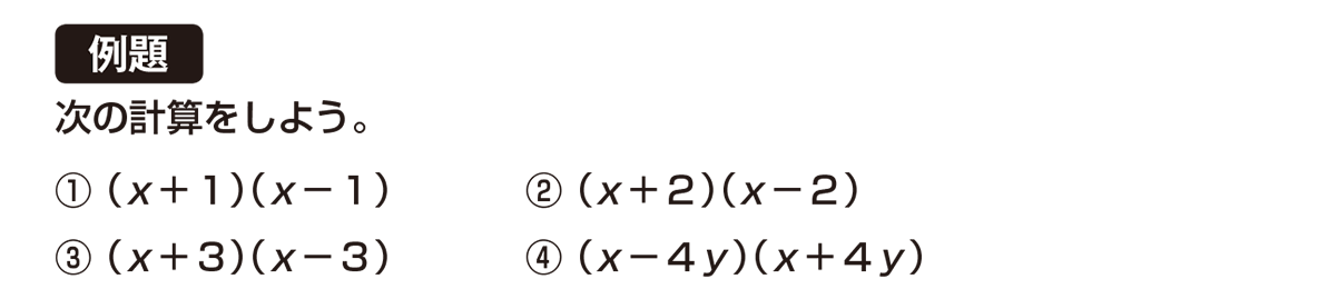中3 数学166 例題