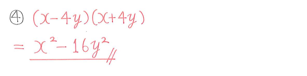 中3 数学166 例題④の答え