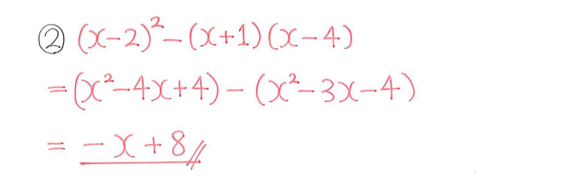 中3 数学167 例題②の答え