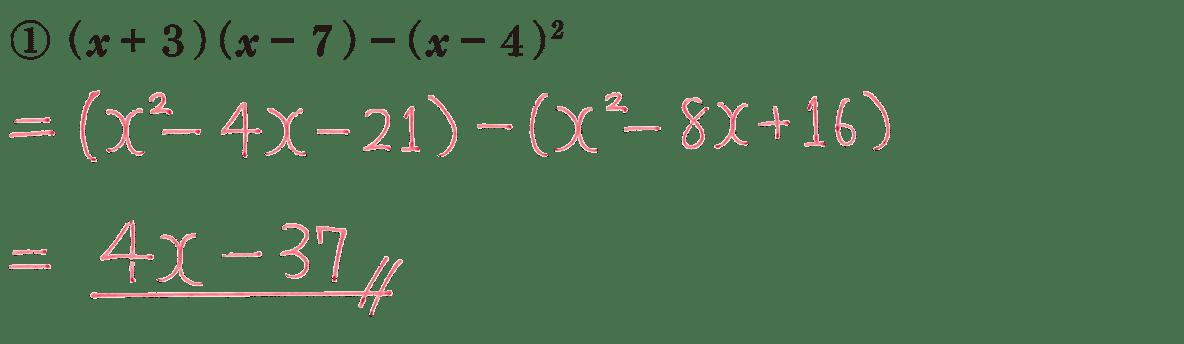 中3 数学167 練習①の答え