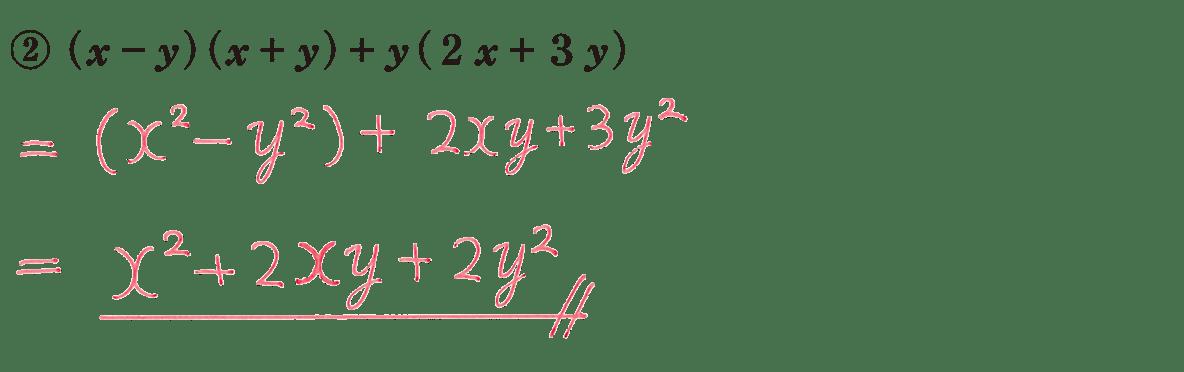 中3 数学167 練習②の答え