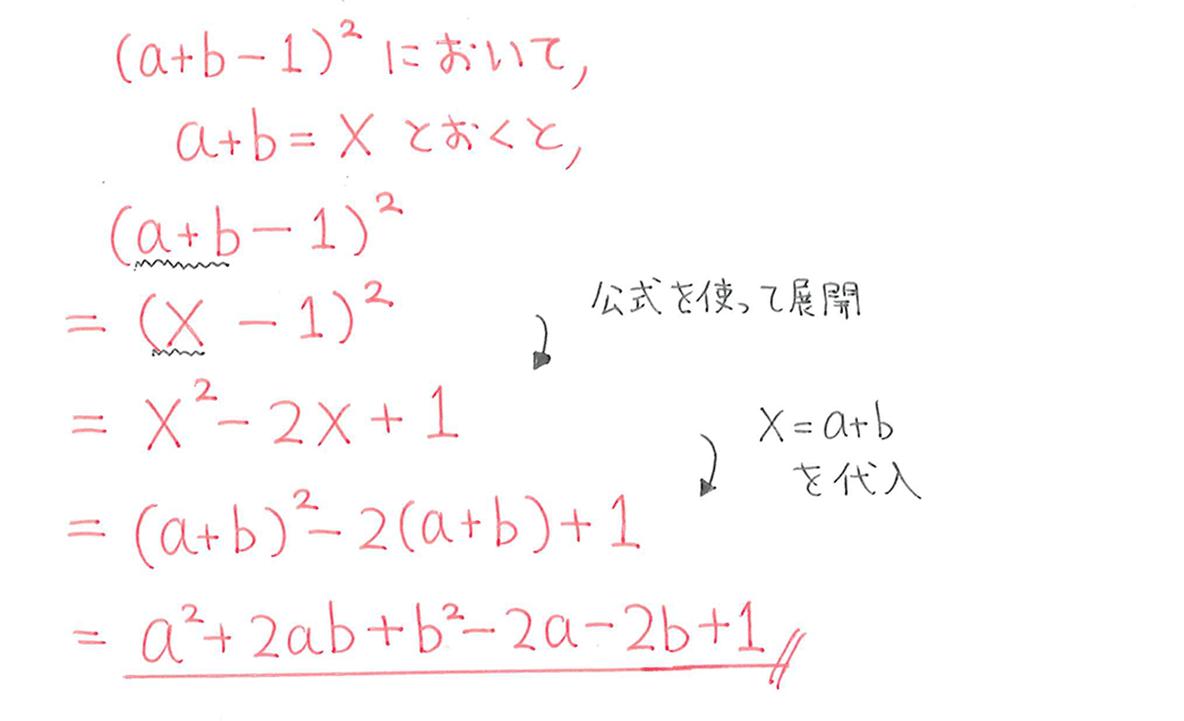 中3 数学168 例題の答え