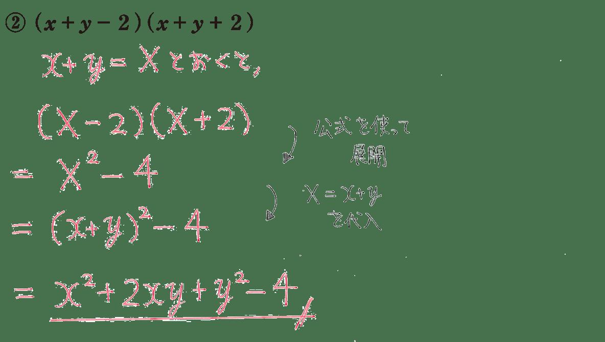 中3 数学168 練習②の答え