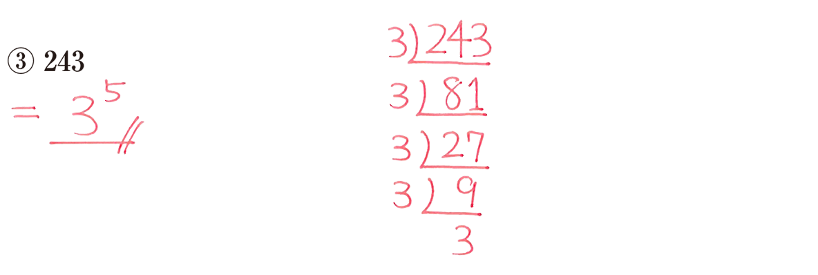 中3 数学170 例題③の答え