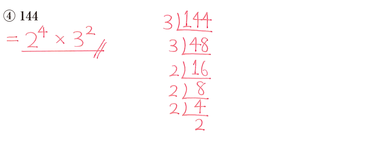 中3 数学170 例題④の答え