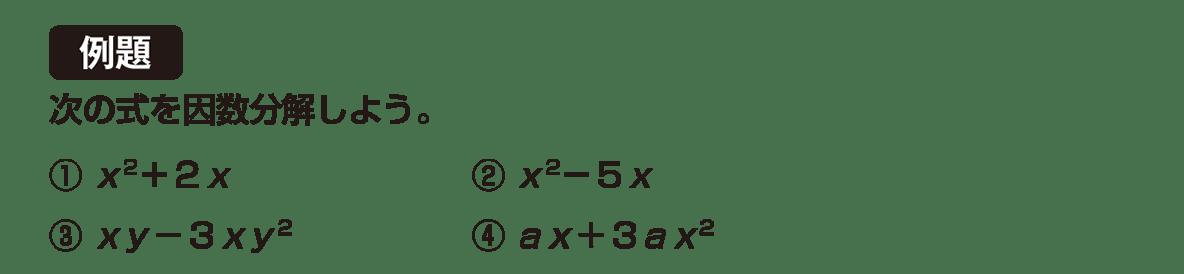 中3 数学171 例題