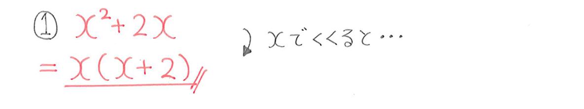 中3 数学171 例題①の答え