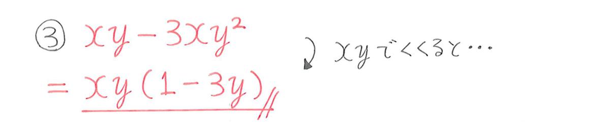 中3 数学171 例題③の答え