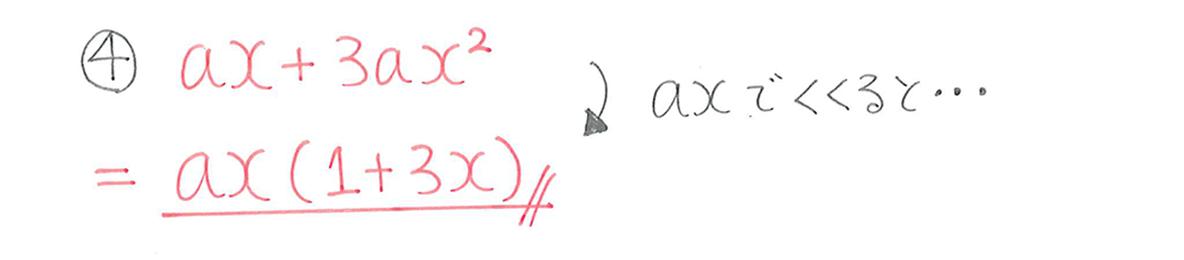 中3 数学171 例題④の答え