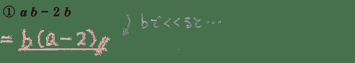 中3 数学171 練習①の答え