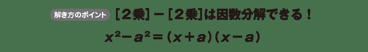 中3 数学172 ポイント