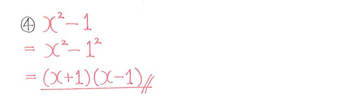 中3 数学172 例題④の答え