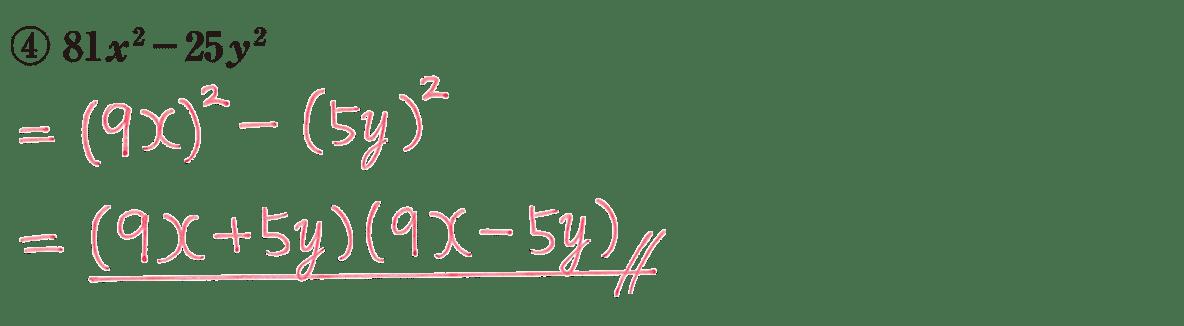 中3 数学172 練習④の答え