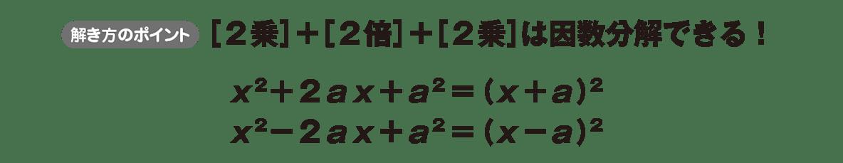 中3 数学173 ポイント