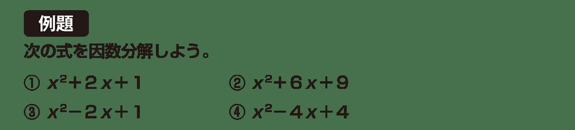 中3 数学173 例題