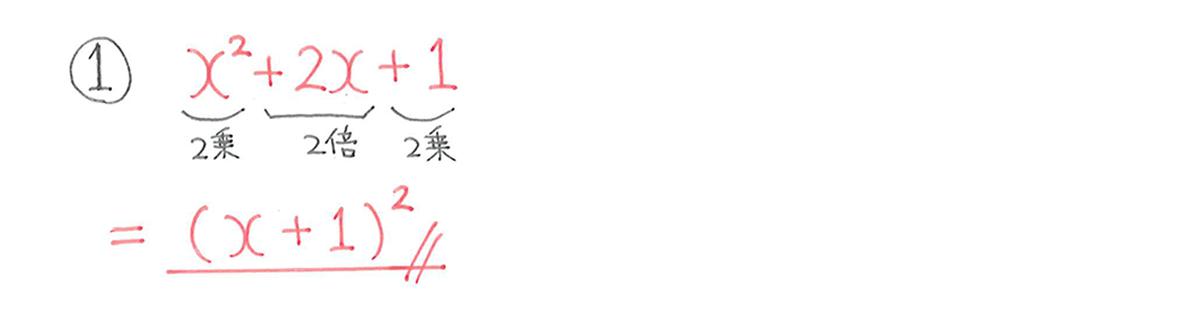 中3 数学173 例題①の答え