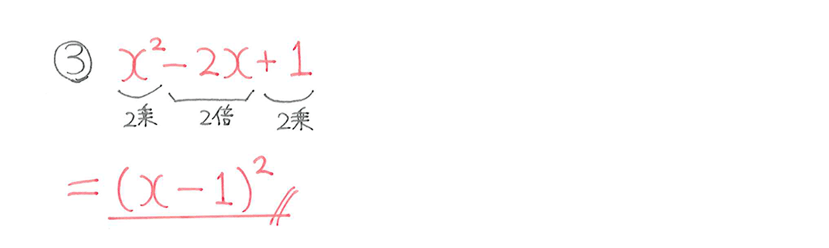 中3 数学173 例題③の答え