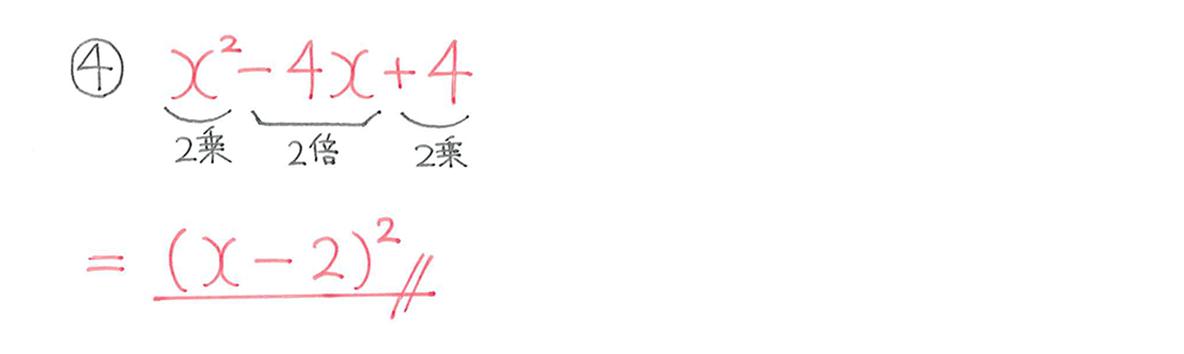 中3 数学173 例題④の答え