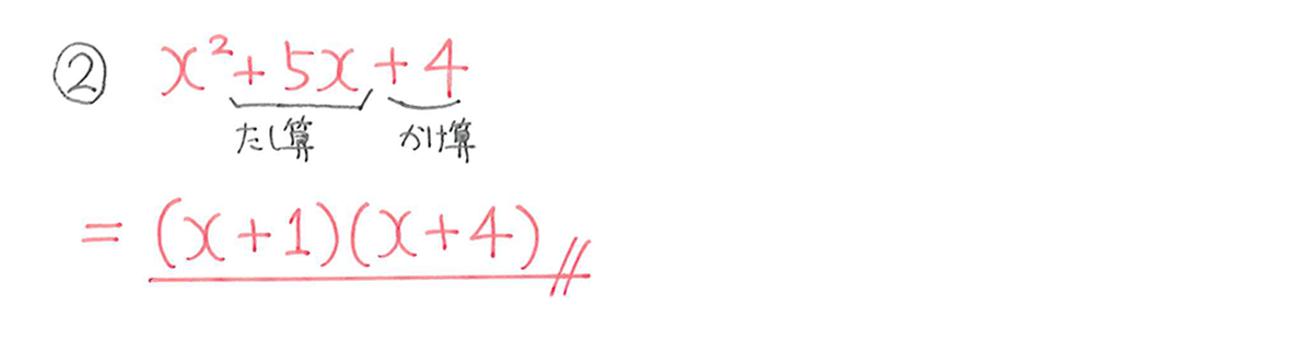 中3 数学174 例題②の答え