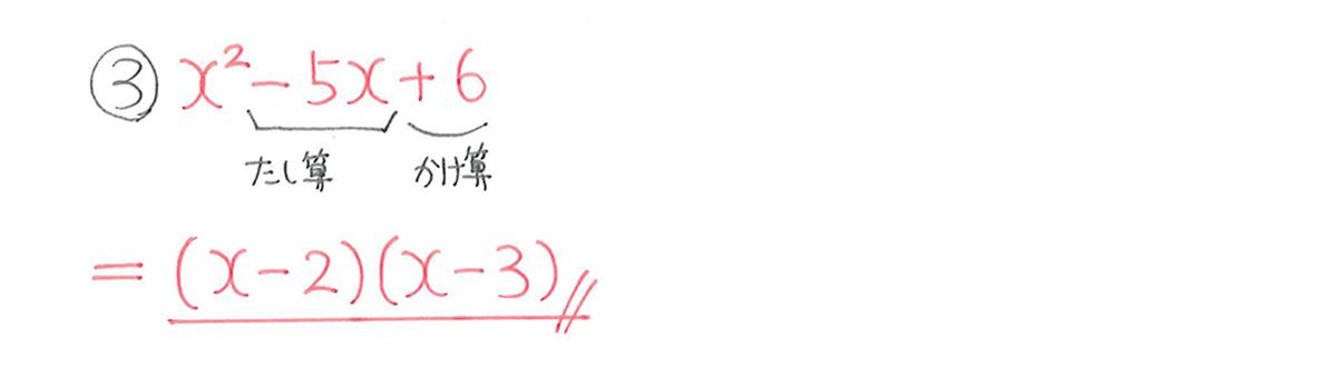 中3 数学174 例題③の答え