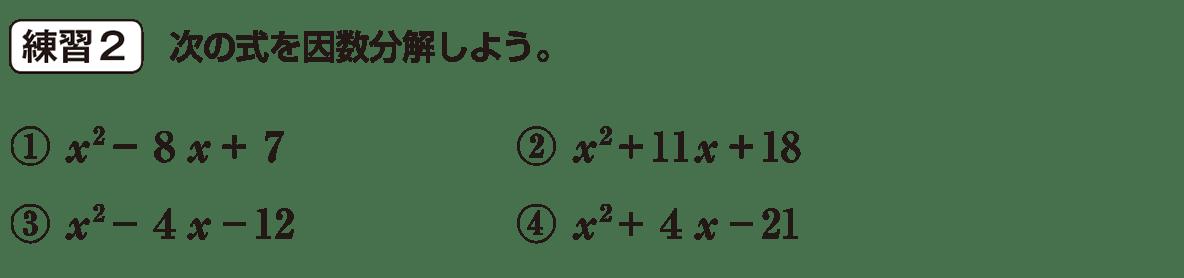 中3 数学174 練習2