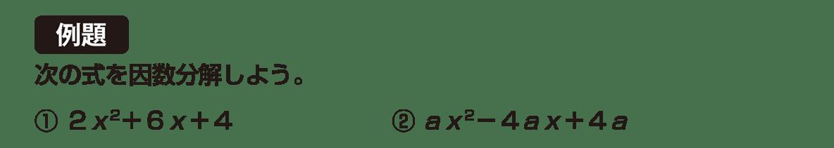 中3 数学175 例題