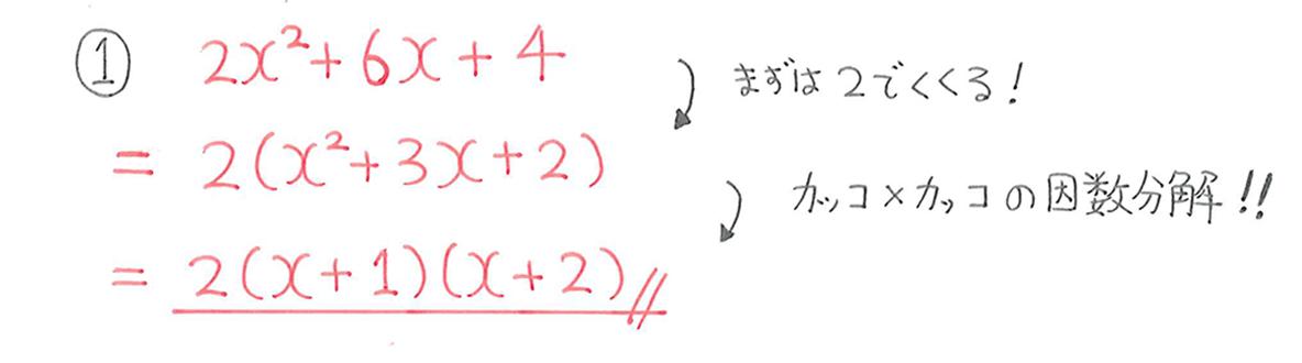 中3 数学175 例題①の答え