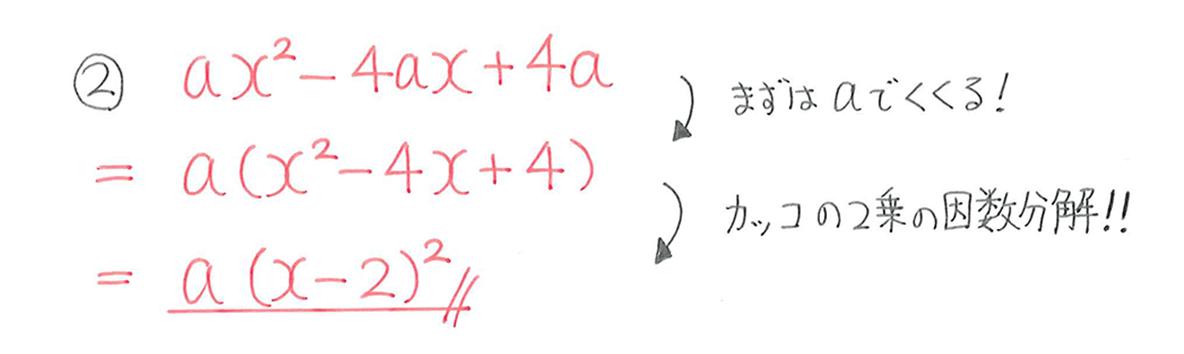 中3 数学175 例題②の答え