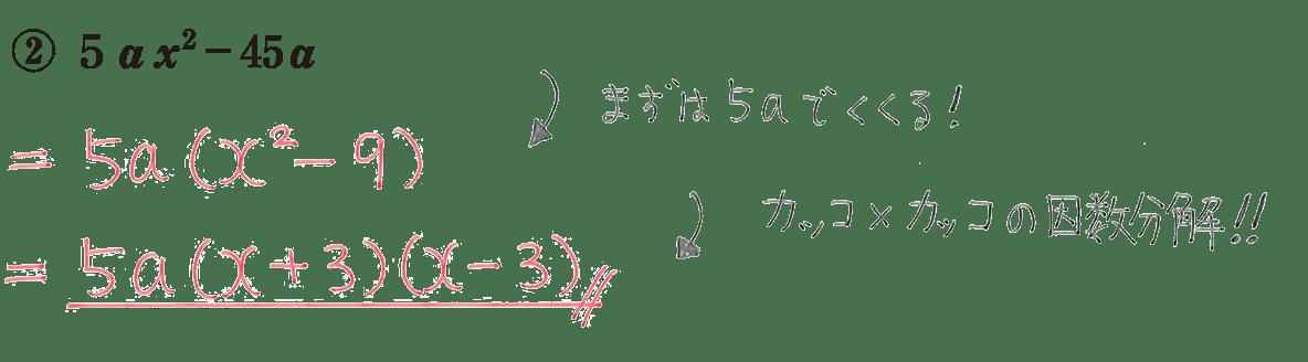 中3 数学175 練習②の答え